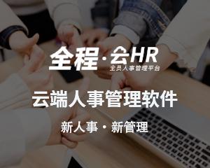 全程云HR 人力资源云