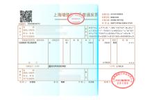 增值税发票识别