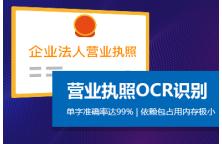 营业执照OCR文字识别