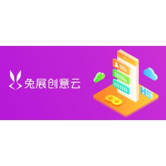 兔展H5与视频定制服务