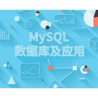 MySQL数据库基础