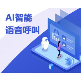 云蝠智能AI呼叫中心语音机器人