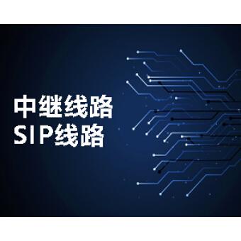 SIP中继呼叫线路 外呼线路