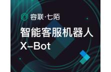 容联七陌XBot客服机器人